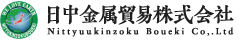 日中金属貿易株式会社